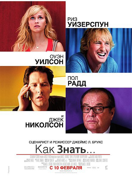 Как знать... / How Do You Know? (2010) BDRip