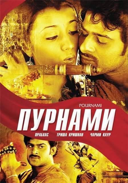 Пурнами / Pournami (2006) BDRip