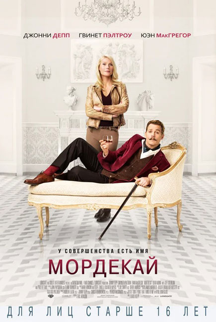 Мордекай / Mortdecai (2015) BDRip