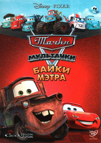 Тачки Мультачки: Байки Мэтра / Cars Toon: Mater's Tall Tales (2008-2011) BDRip