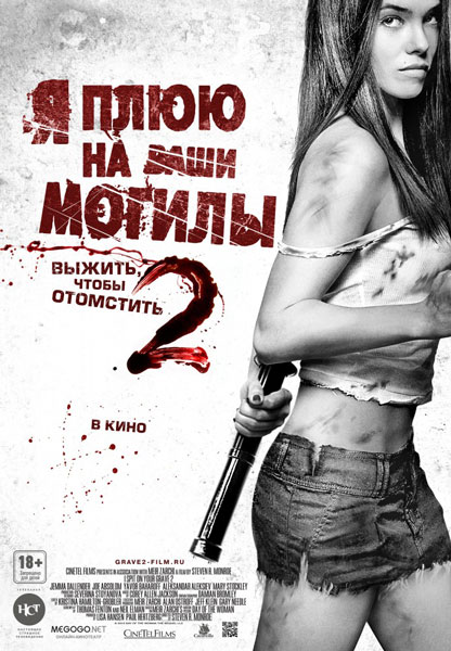 Я плюю на ваши могилы 2 / I Spit On Your Grave 2 (2013) BDRip | Расширенная версия