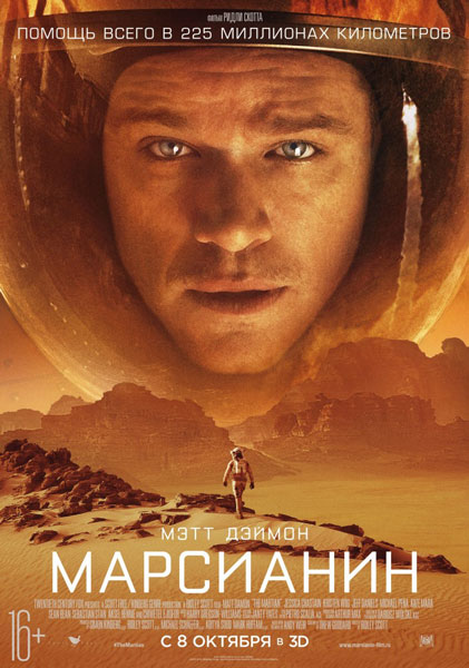 Марсианин / The Martian (2015) BDRip