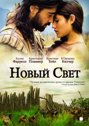 Новый Свет / The New World  (2005) BDRip | Расширенная версия