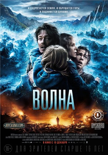 Волна / Bølgen (2015) BDRip