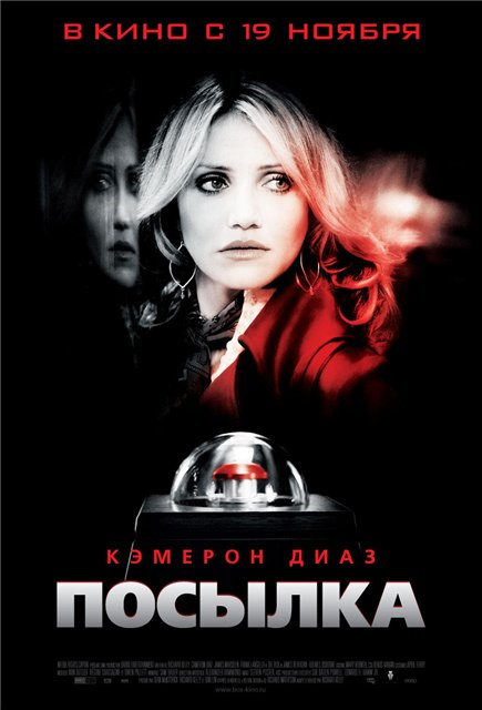 Посылка / The Box (2009) BDRip