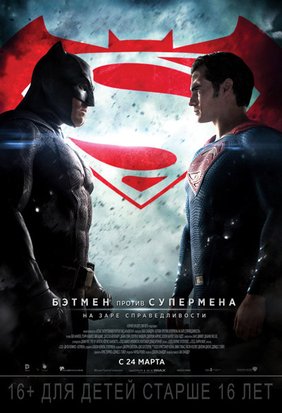 Бэтмен против Супермена: На заре справедливости / Batman v Superman: Dawn of Justice (2016) BDRip | Расширенная версия
