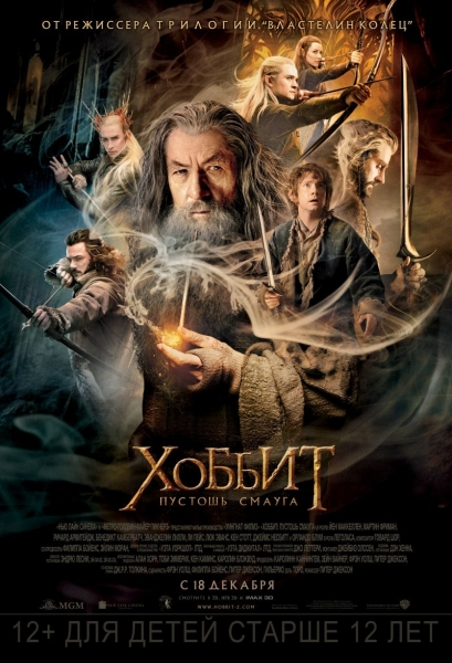 Хоббит: Пустошь Смауга / The Hobbit: The Desolation of Smaug (2013) BDRip | Расширенная версия