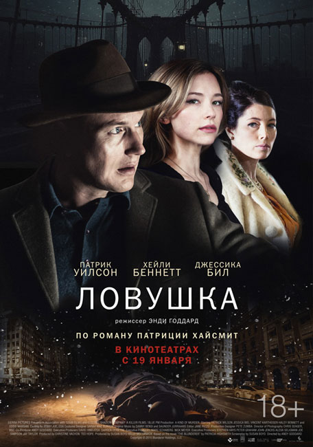 Ловушка / A Kind of Murder (2016) DVDRip