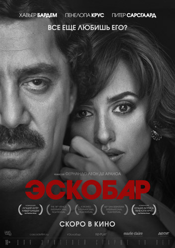 Эскобар / Loving Pablo (2018 ) WEB-DLRip