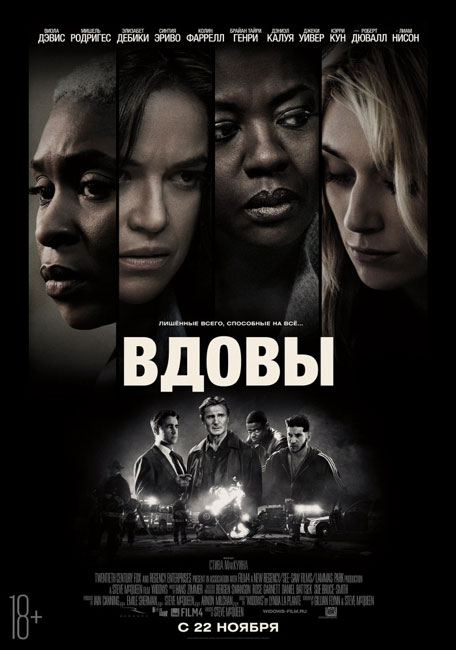 Вдовы / Widows (2018) BDRip