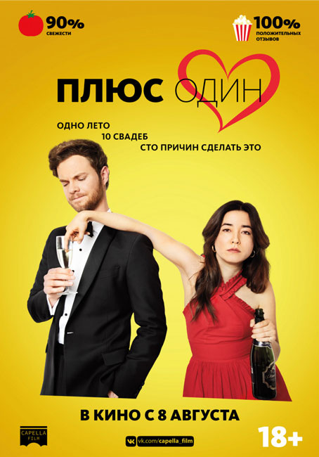 Плюс один / Plus One (2019) BDRip