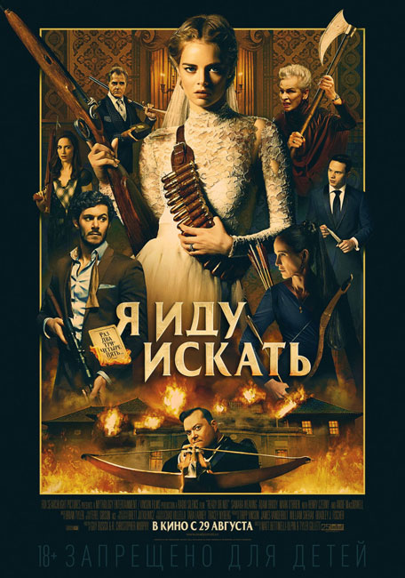 Я иду искать / Ready or Not (2019) BDRip