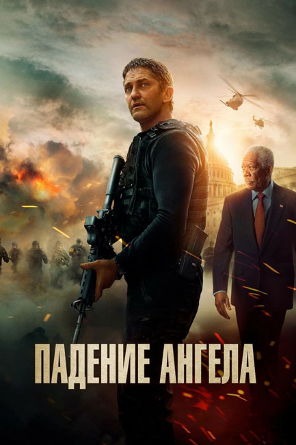 Падение ангела / Angel Has Fallen (2019) WEB-DLRip