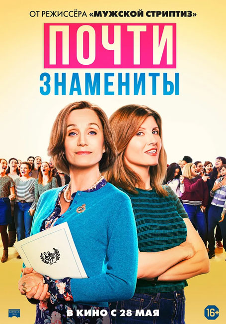 Почти знамениты / Military Wives (2019) BDRip