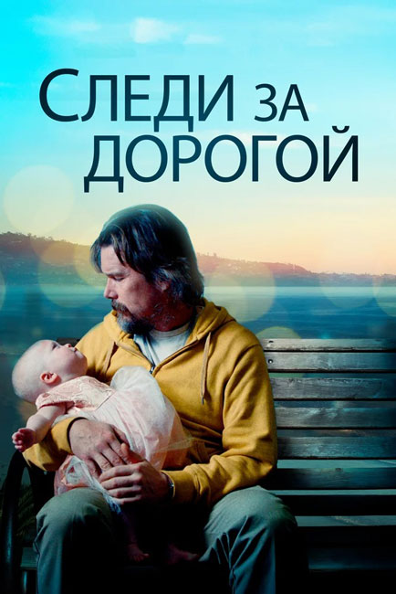 Следи за дорогой / Adopt a Highway (2019) BDRip