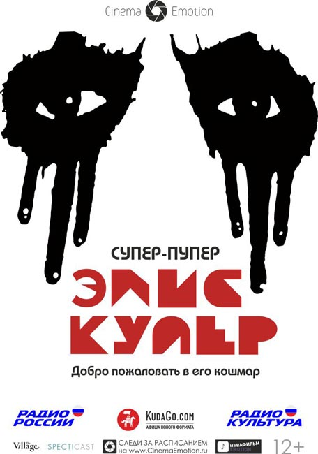 Супер-пупер Элис Купер / Super Duper Alice Cooper (2014) BDRip