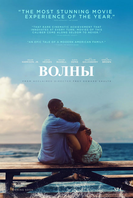 Волны / Waves (2019) BDRip