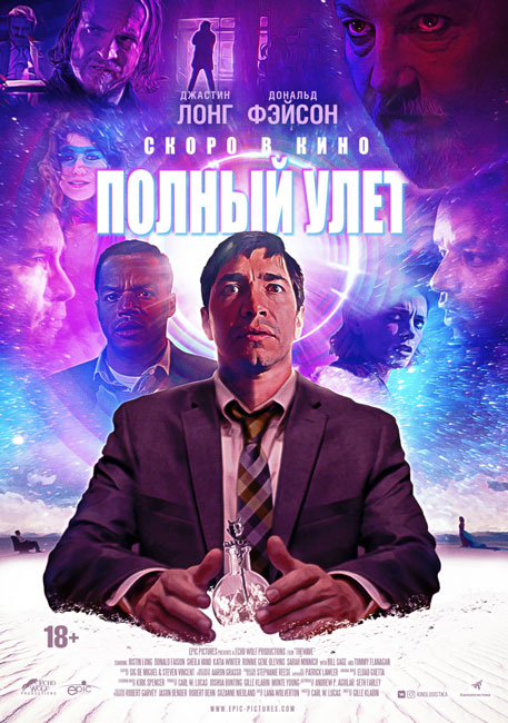 Ловушка разума / The Wave (2019) WEB-DLRip