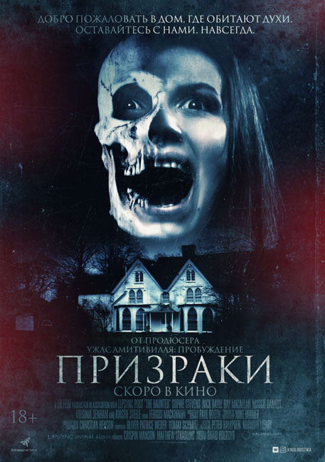 Призрак / The Haunted (2018) WEB-DLRip
