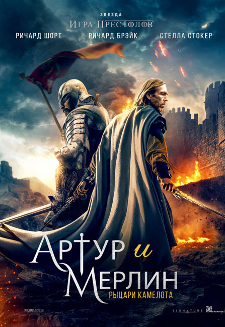 Артур и Мерлин: Рыцари Камелота / Arthur and Merlin: Knights of Camelot (2020) WEB-DLRip