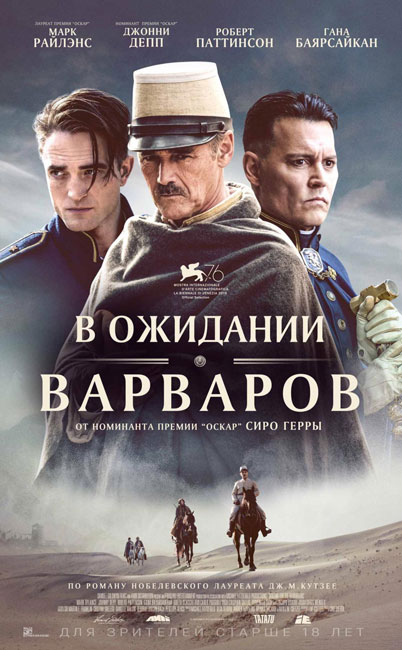 В ожидании варваров / Waiting for the Barbarians (2019) WEB-DLRip