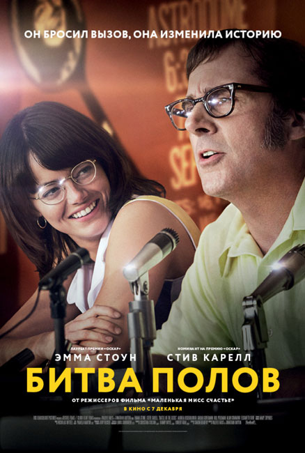Битва полов / Battle of the Sexes (2017) BDRip