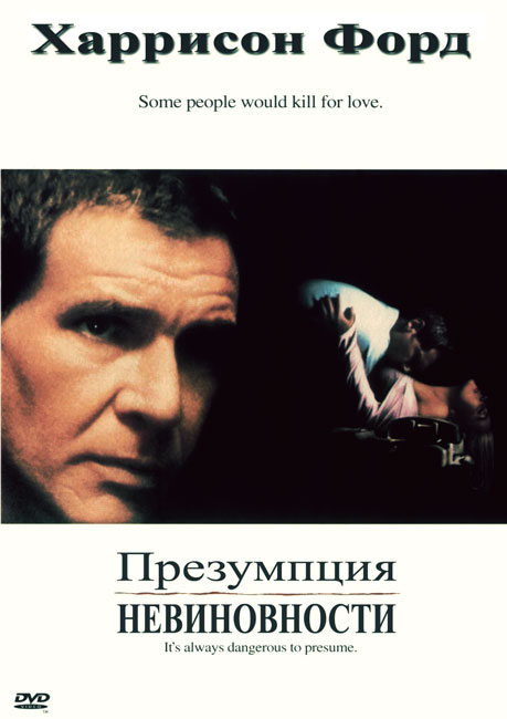 Презумпция невиновности / Presumed Innocent (1990) BDRip