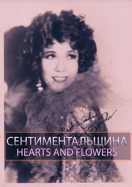 Сентиментальщина / Hearts and Flowers (1919) BDRip