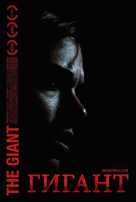 Гигант / The Giant (2019) BDRip