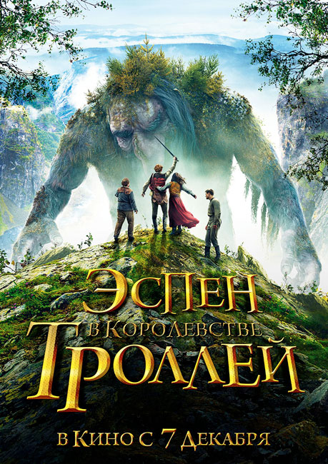 Эспен в королевстве троллей / Askeladden - I Dovregubbens hall (2017) WEB-DLRip
