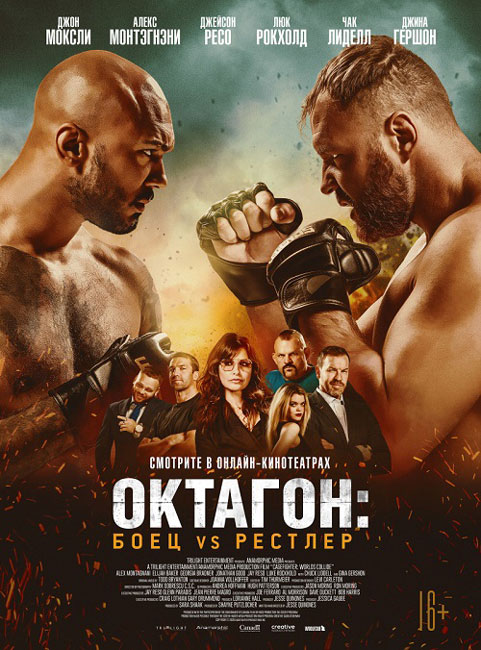 Октагон: Боец vs Рестлер / Cagefighter (2020) WEB-DLRip
