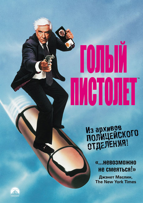 Голый пистолет / The Naked Gun: From the Files of Police Squad! (1988) BDRip