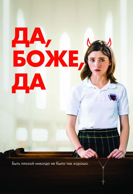 Да, боже, да / Одержима сексом / Yes, God, Yes (2019) WEB-DLRip