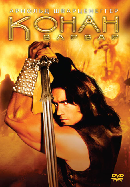 Конан-варвар / Conan the Barbarian (1982) BDRip