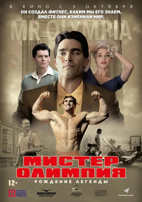Мистер Олимпия / Bigger (2018) BDRip