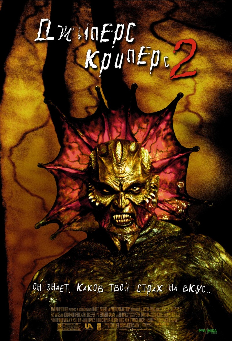 Джиперс Криперс 2 / Jeepers Creepers II (2003) BDRip