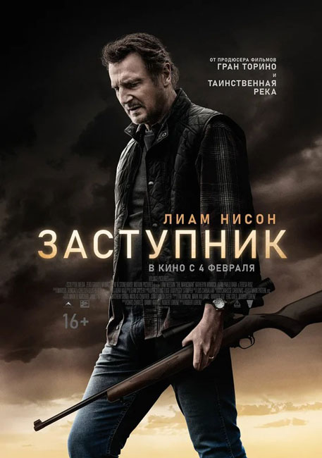 Заступник / The Marksman (2021) BDRip