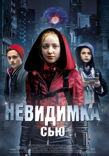 Невидимка Сью / Invisible Sue (2018) WEB-DLRip