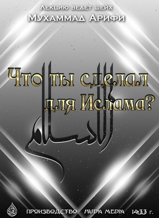 Мухаммад Арифи - Что ты сделал для ислама / Muhammad Arify - What have you done for Islam (Huda Media) (2012) DVDRip