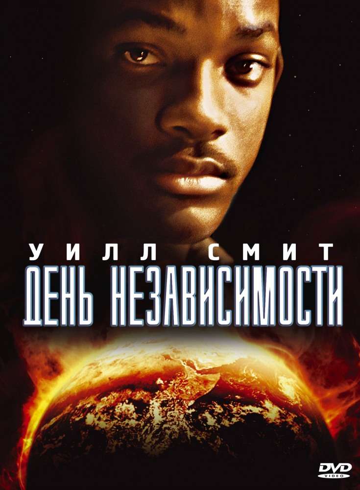 День независимости / Independence Day (1996) BDRip | Расширенная версия