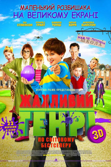 Ужасный Генри / Horrid Henry: The Movie (2011) BDRip
