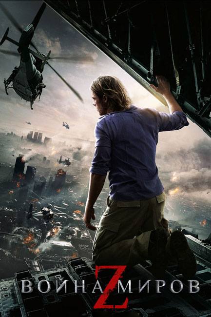 Война миров Z / World War Z (2013) BDRip