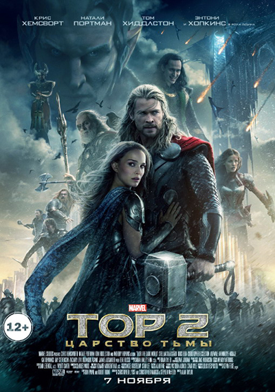 Тор 2: Царство тьмы / Thor: The Dark World (2013) BDRip